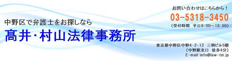 「2015年5月」の記事一覧 | 中野区で弁護士をお探しなら 髙井・村山法律事務所