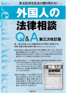 『外国人の法律相談Q&A 第三次改訂版』_01