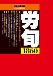労働旬報1860