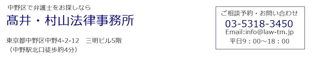 中野区で弁護士をお探しなら 髙井・村山法律事務所